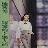 池秋美專輯歌錄:1991 池秋美 親愛的 ! 別人的 千里馬唱片 AR1001.jpg