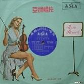林英美專輯歌錄(107.12.17更新):1960 林英美 張淑美 花語小姐 亞洲唱片 AL323.jpg
