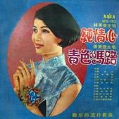 林英美專輯歌錄(107.12.17更新):1971-09 林英美 張美雲 純情心 亞洲唱片 ATS163.jpg