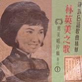林英美專輯歌錄(107.12.17更新):1965-08 林英美 姑娘沒人愛(合輯) 惠美唱片 ANL802.jpg