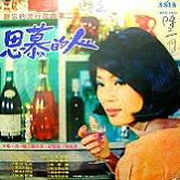 林英美專輯歌錄(107.12.17更新):1968-06 洪一峰 思慕的人(合輯) 亞洲唱片 ATS108.jpg