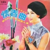 林英美專輯歌錄(107.12.17更新):1969-09 林英美 懷春曲 亞洲唱片 ATS148.jpg