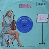 林英美專輯歌錄(107.12.17更新):1957 吳晉淮 關仔嶺之戀(合輯) 亞洲唱片 AL157.jpg