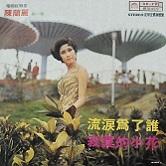 陳蘭麗專輯歌錄(109.06.24更新):1971-09 陳蘭麗 流淚為了誰 麗歌唱片1 AK791.jpg