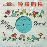 林英美專輯歌錄(107.12.17更新):林英美 歌唱集 鈴鈴唱片 FL257.jpg