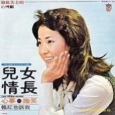 池秋美專輯歌錄:1978 池秋美 兒女情長(首張) 歌林唱片 KL1128.jpg