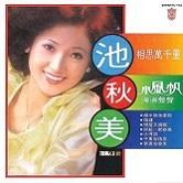 池秋美專輯歌錄:1978-12 池秋美 小風帆 歌林唱片 KL1153 .JPG