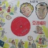 林英美專輯歌錄(107.12.17更新):1957 吳晉淮 紀露霞 林英美 港口情歌 亞洲唱片 AL147.jpg