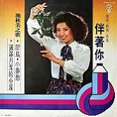 池秋美專輯歌錄:1979-08 池秋美 伴著你 歌林唱片 KL1174.jpg