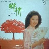 池秋美專輯歌錄:1980-04 池秋美 鄉情 歌林唱片 KL1189.jpg