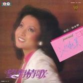 池秋美專輯歌錄:1981-08 池秋美 望海情歌 歌林唱片 KL1202.jpg