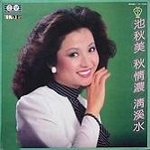 池秋美專輯歌錄:1981-12 池秋美 秋情濃 歌林唱片 KL1230.jpg